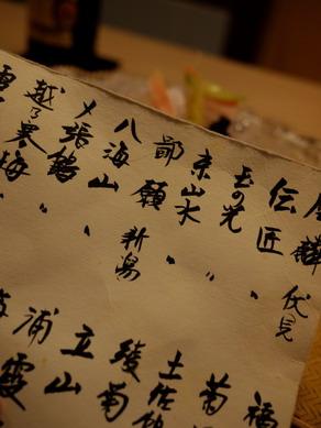 sakurada20100810-006