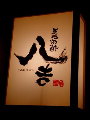 yakichi20091221-001