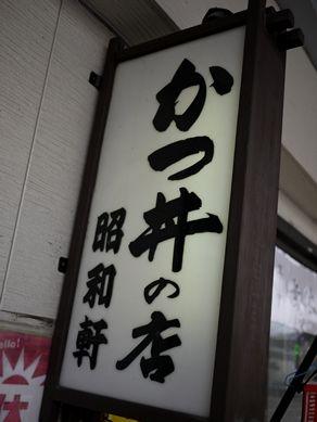 20120601showaken-008