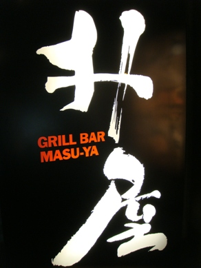masuya20081226-010.JPG
