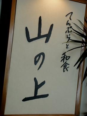 yamanoue20100331-018.JPG