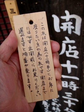 sekishin20090330-002.JPG