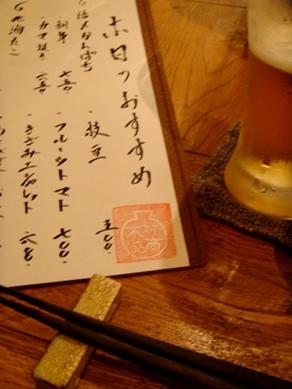 kimura20081009-003.JPG