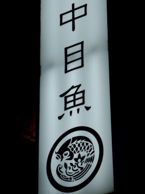 nakameuo20091020-001.JPG