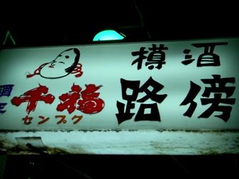 robou20080314-004.JPG