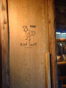 bird20080225-001