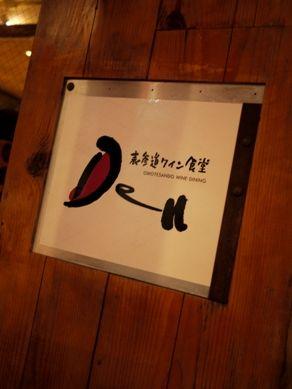 wine20110420-001.JPG