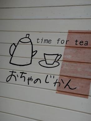 teatime20100430-011.JPG