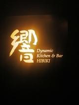 hibiki20060607-001