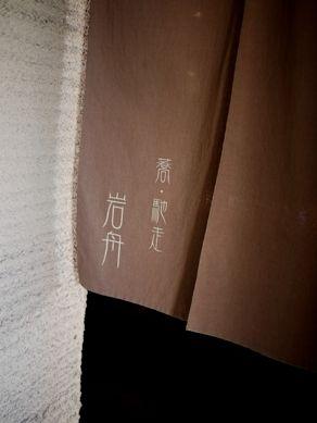 iwafune20110112-010.JPG