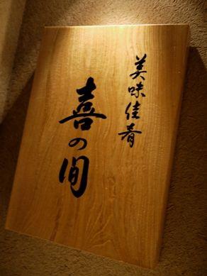yorokobinoma20110927-001.JPG