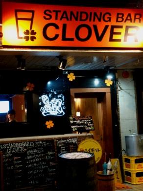 clover20091123-001.JPG
