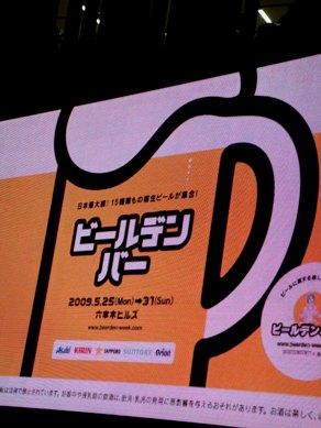 beer20090528-010.JPG