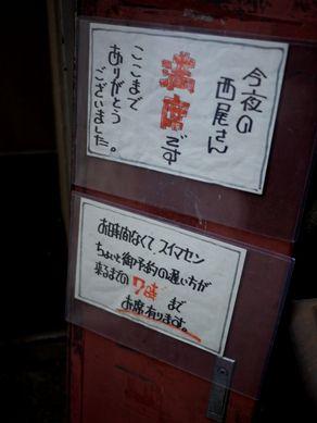nishiosan20110324-001.JPG