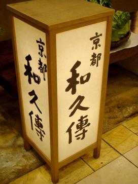 wakuden20080402-001.JPG