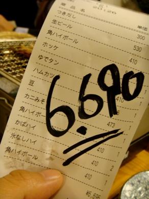 kaba20081002-006.JPG
