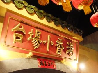 shinki20080325-005.JPG