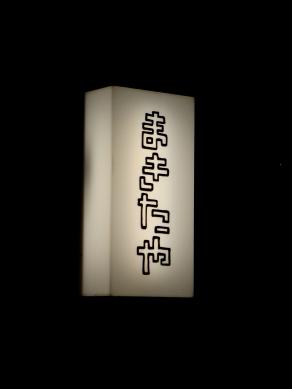 makitaya20090820-001.JPG