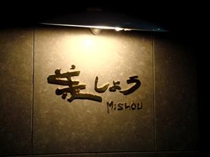 mishou20070215-001.JPG
