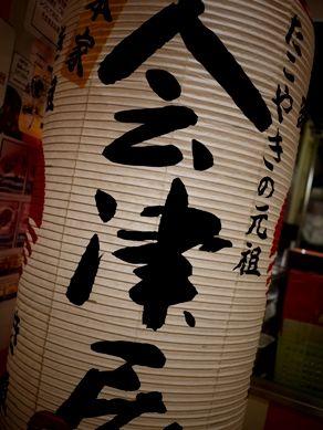 takoyaki20101112-010.JPG