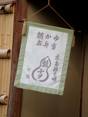 hyotei20081020-001.JPG