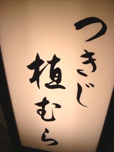 uemura20070313-000.JPG