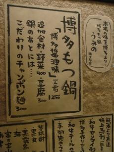 umino20061122-009.JPG