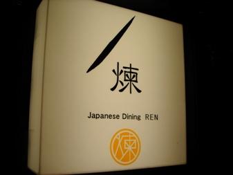 ren20070822-001