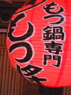 motusho20070329-001