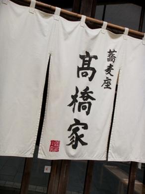 takahashiya20080811-007.JPG