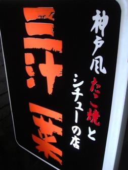 31sai20080213-001
