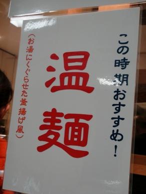 nanakura20100125-001.JPG
