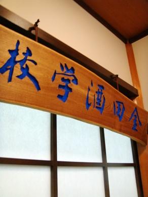 kaneda20080910-002.JPG