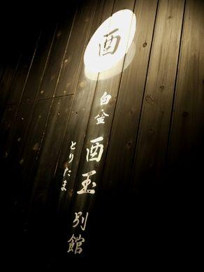 20120315toritama-001