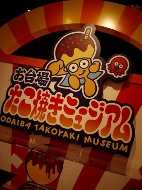 takoyaki20101112-014.JPG
