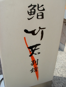 takewaka20080317-001.JPG