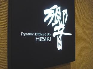 hibiki20070404-000.JPG