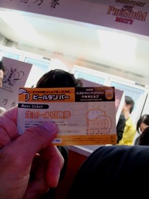 beer20090528-004.JPG