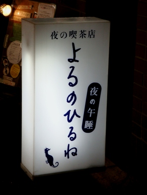yorunohirune20090417-001.JPG