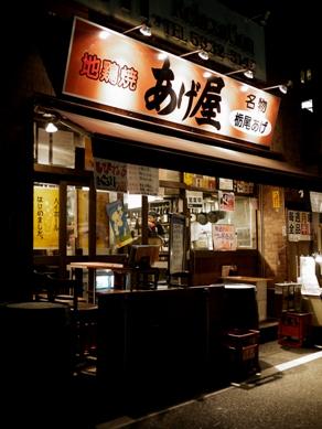 ageya20100819-010.JPG