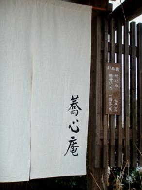kyoshinan20090401-007.JPG