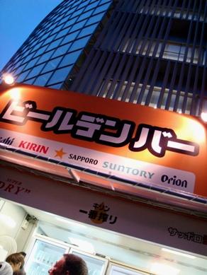 beer20090528-003.JPG