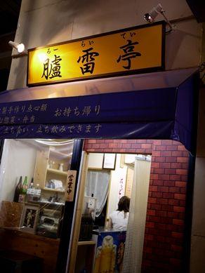 20120529roraitei-001