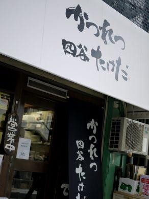 takeda20111028-006.JPG