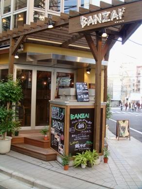 banzai20081222-001.JPG
