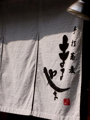 maruyama20091008-001.JPG