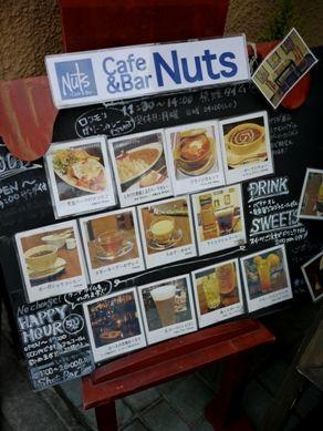 nuts20110225-001.JPG