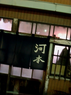 kawamoto20081212-001.JPG