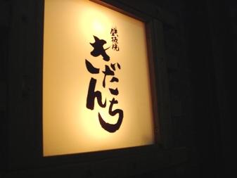 kidanchi20070627-001