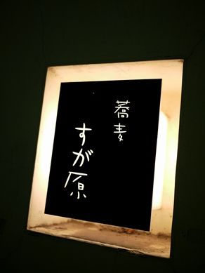 20120316sugawara-001